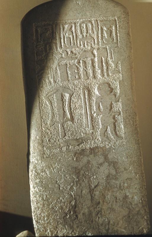Stele eines Zwerges, Abydos